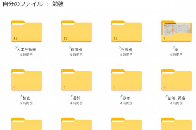 ファイル別の資料