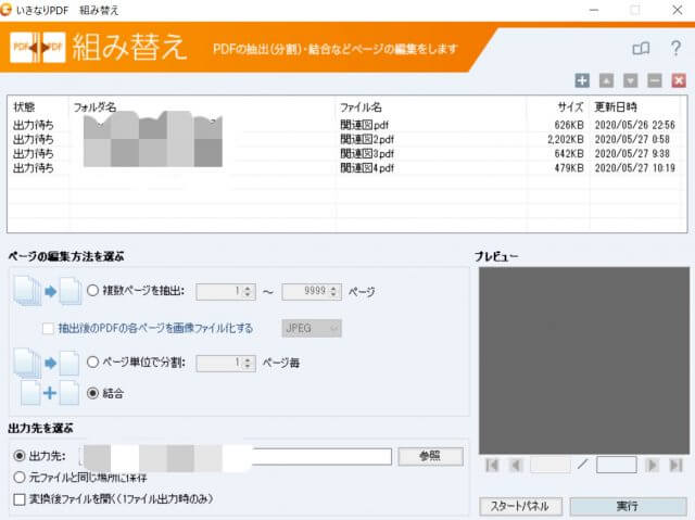 いきなりPDFの編集画像