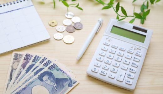 民間の医療保険・個人年金を解約したら月2万円浮いた話【不要な理由は?】
