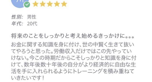 ファイナンシャルアカデミー口コミ