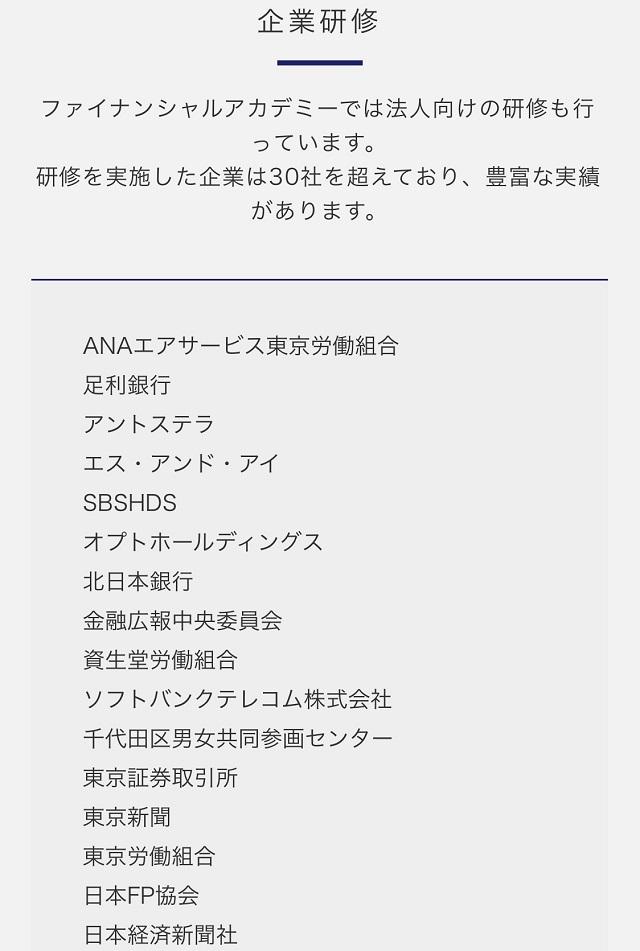 ファイナンシャルアカデミー メディア・新聞