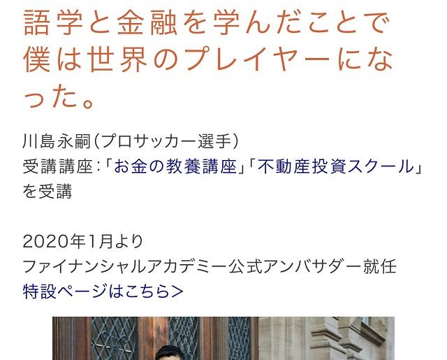 ファイナンシャルアカデミー 川島永嗣さん