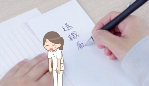 【即解決】病棟辞めたい看護師の退職代行まとめ【おすすめ3選】