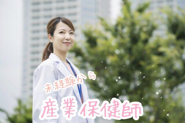 【体験談】未経験から産業保健師になるには?私が実践した3STEP